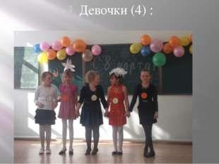 Девочки (4) :
