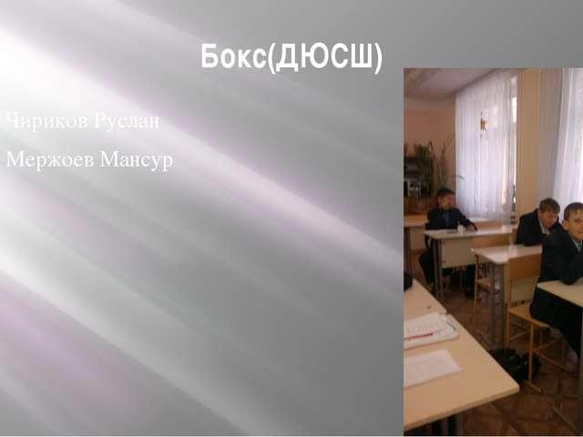 Бокс(ДЮСШ) 1. Чириков Руслан 2. Мержоев Мансур