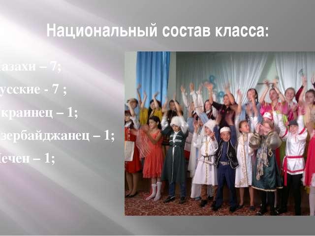Национальный состав класса: Казахи – 7; Русские - 7 ; Украинец – 1; Азербайдж...