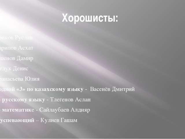Хорошисты: Чириков Руслан Шарипов Асхат Башенов Дамир Батлук Денис Афанасьева...