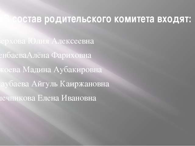 В состав родительского комитета входят: Безверхова Юлия Алексеевна Маденбаева...