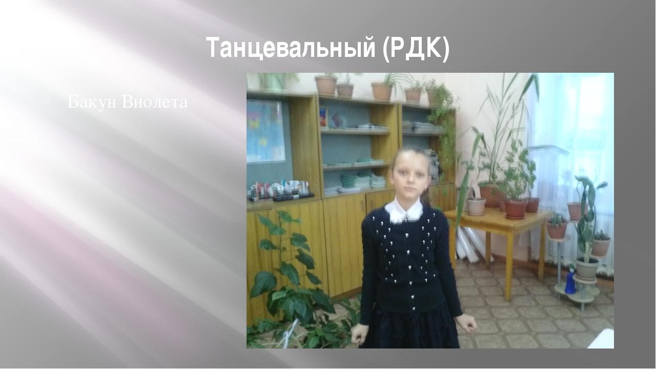 Танцевальный (РДК) Бакун Виолета
