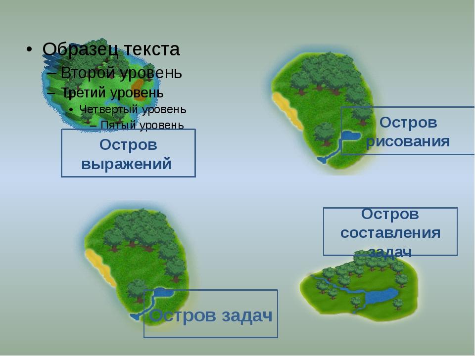 Остров рисования Остров составления задач Остров задач Остров выражений