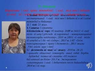 1. Білімі: Жоғары Арқалық мемлекеттік педагогика институтының қазақ тілі мен