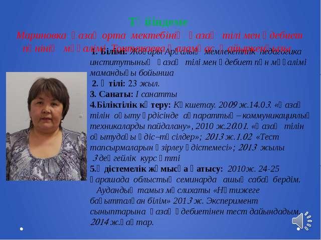 1. Білімі: Жоғары Арқалық мемлекеттік педагогика институтының қазақ тілі мен...