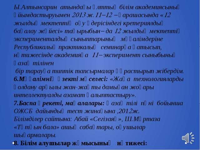Ы.Алтынсарин атындағы ұлттық білім академиясының ұйымдастыруымен  ж....