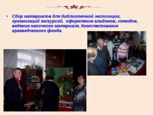 Сбор материалов для библиотечной экспозиции, организаций экскурсий, оформлен