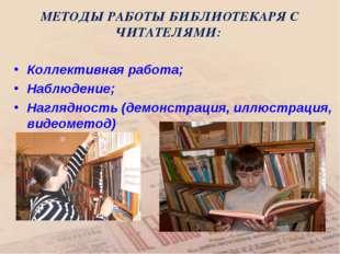 МЕТОДЫ РАБОТЫ БИБЛИОТЕКАРЯ С ЧИТАТЕЛЯМИ: Коллективная работа; Наблюдение; Наг