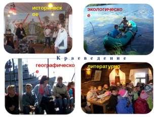 географическое историческое экологическое литературное К р а е в е д е н и е