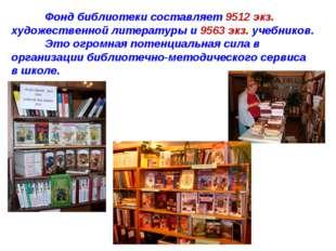 Фонд библиотеки составляет 9512 экз. художественной литературы и 9563 экз. у