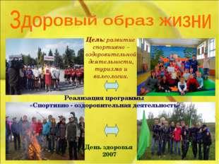 Реализация программы «Спортивно - оздоровительная деятельность» Цель: развити