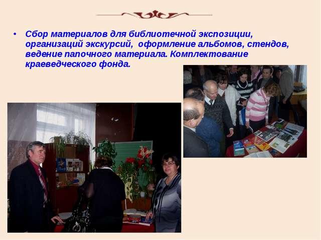 Сбор материалов для библиотечной экспозиции, организаций экскурсий, оформлен...