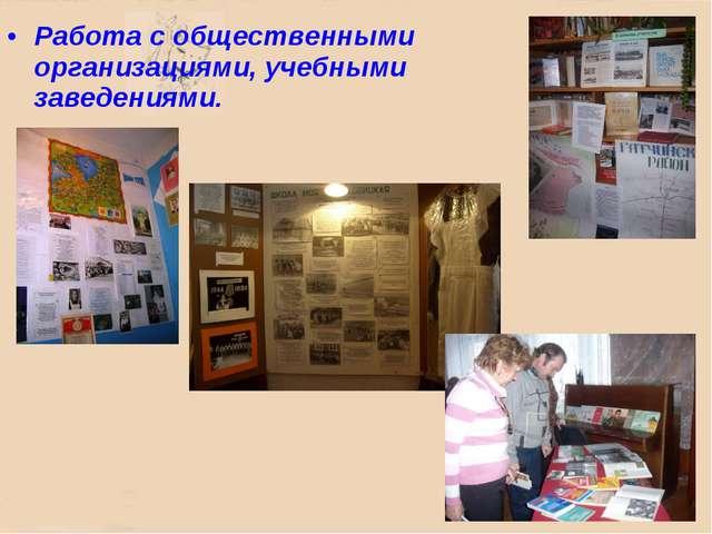 Работа с общественными организациями, учебными заведениями.