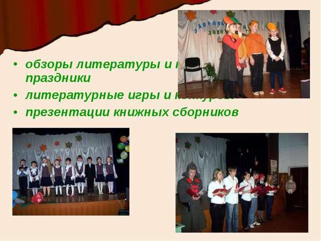 обзоры литературы и поэтические праздники литературные игры и конкурсы презен...