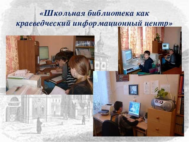 «Школьная библиотека как краеведческий информационный центр»