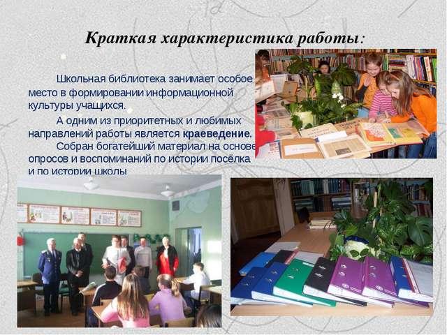 Краткая характеристика работы: Школьная библиотека занимает особое место в...