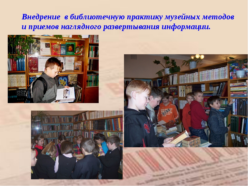 Внедрение в библиотечную практику музейных методов и приемов наглядного разве...