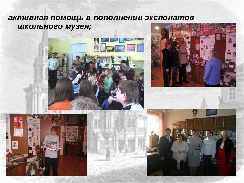 активная помощь в пополнении экспонатов школьного музея;