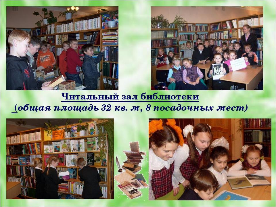 Читальный зал библиотеки (общая площадь 32 кв. м, 8 посадочных мест)