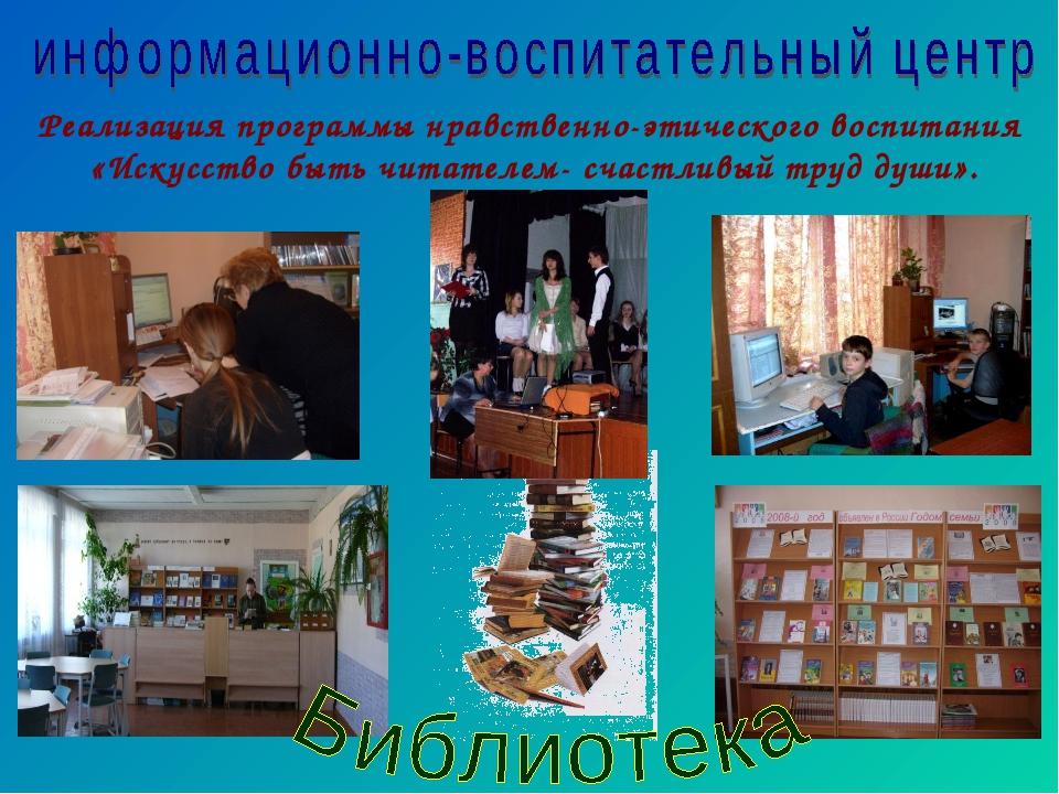 Реализация программы нравственно-этического воспитания «Искусство быть читате...