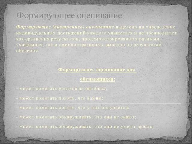 Формирующее оценивание Формирующее (внутреннее) оценивание нацелено на опреде...