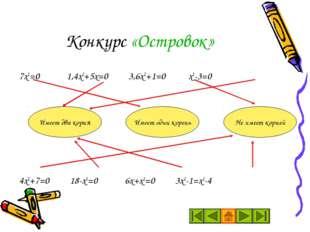 Конкурс «Островок» 7х2=0 1,4х2+5х=0 3,6х2+1=0 х2-3=0 4х2+7=0 18-х2=0 6х+х2=0