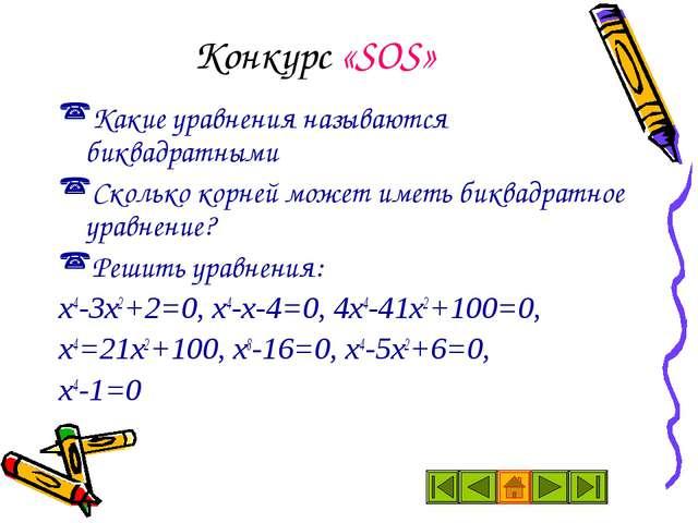 Конкурс «SOS» Какие уравнения называются биквадратными Сколько корней может и...