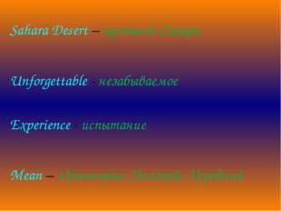 Mean – 1)означать; 2)плохой; 3)средний Sahara Desert – пустыня Сахара Unforg