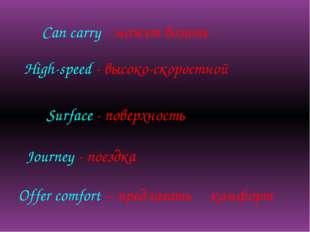 High-speed - высоко-скоростной Can carry - может возить Journey - поездка Sur