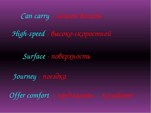 High-speed - высоко-скоростной Can carry - может возить Journey - поездка Sur...