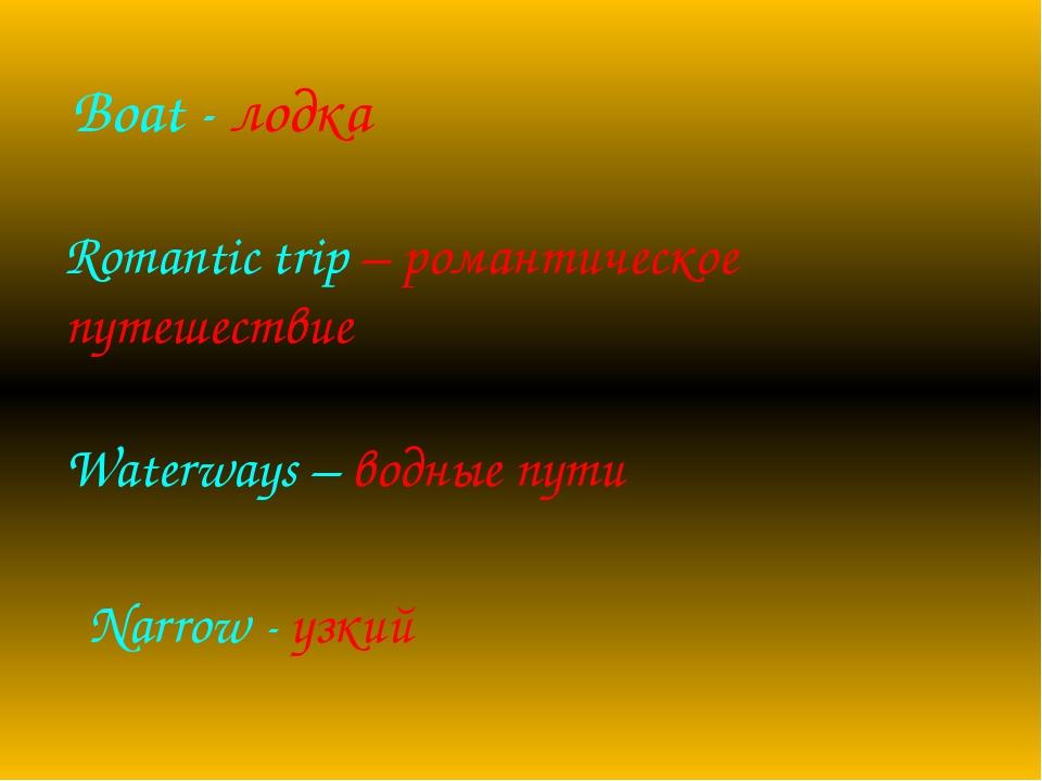 Narrow - узкий Boat - лодка Romantic trip – романтическое путешествие Waterwa...