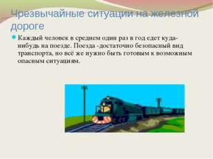 Чрезвычайные ситуации на железной дороге Каждый человек в среднем один раз в