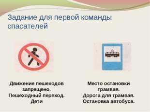 Задание для первой команды спасателей Движение пешеходов запрещено. Пешеходны