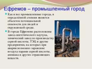 Ефремов – промышленный город Как и все промышленные города, в определённой ст