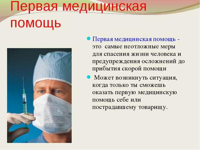 Первая медицинская помощь Первая медицинская помощь - это самые неотложные ме...