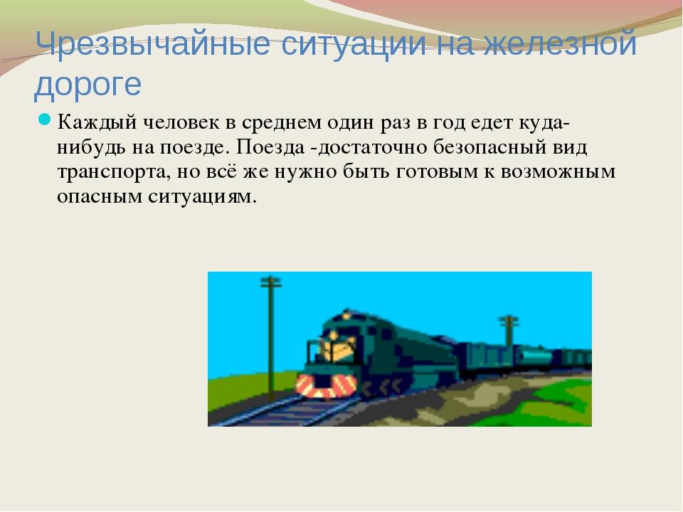 Чрезвычайные ситуации на железной дороге Каждый человек в среднем один раз в...
