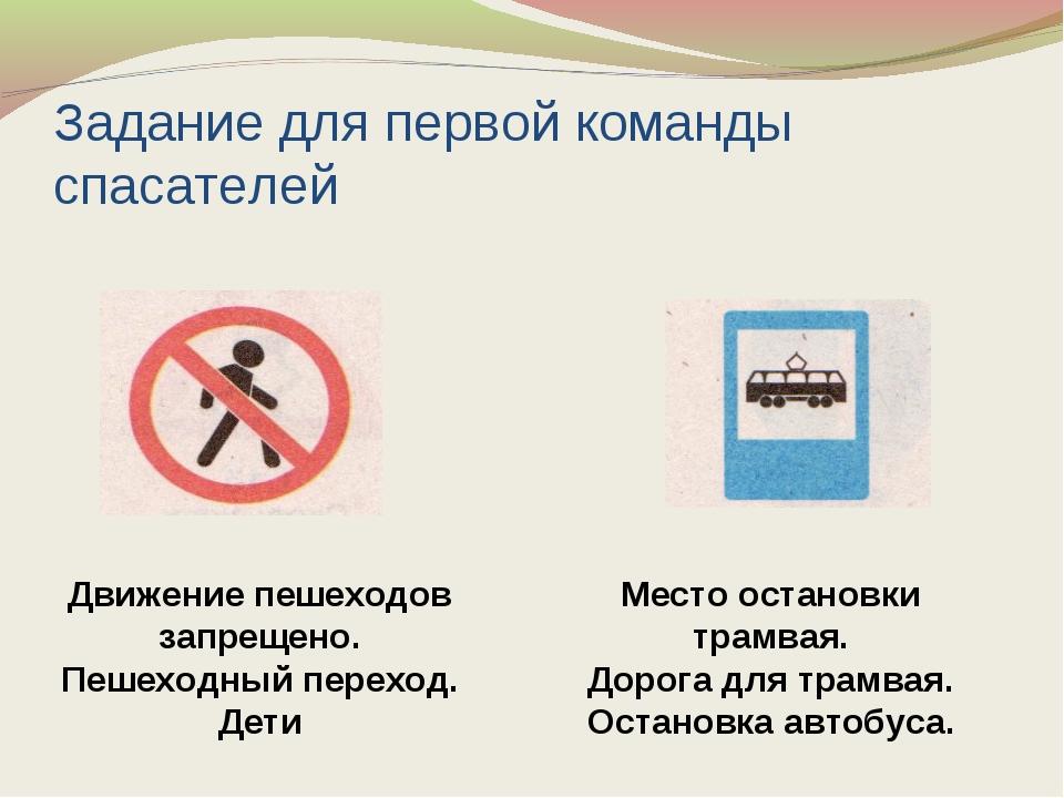 Задание для первой команды спасателей Движение пешеходов запрещено. Пешеходны...
