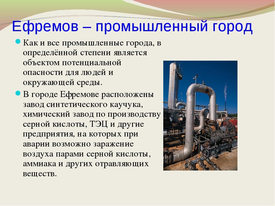 Ефремов – промышленный город Как и все промышленные города, в определённой ст...