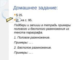 Домашнее задание: § 25. Д: на с. 95. Подбери и запиши в тетрадь примеры полов