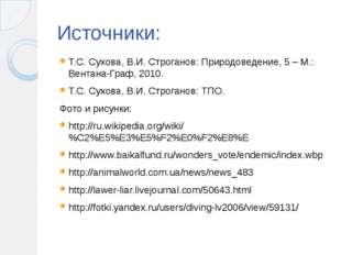Источники: Т.С. Сухова, В.И. Строганов: Природоведение, 5 – М.: Вентана-Граф,