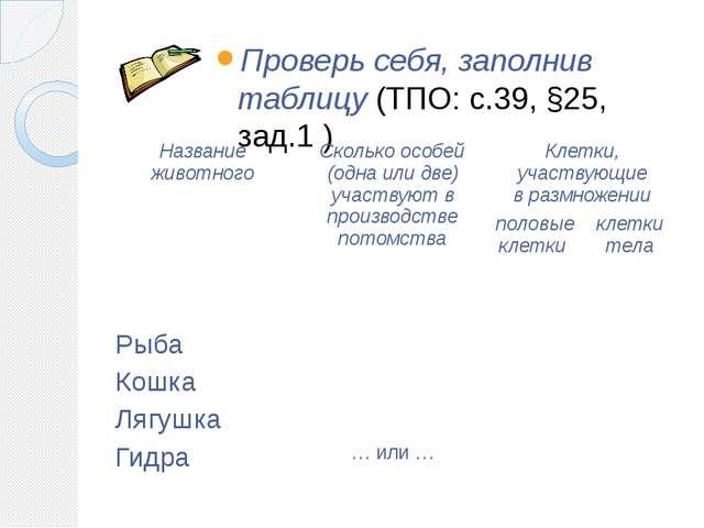 Проверь себя, заполнив таблицу (ТПО: с.39, §25, зад.1 ) Названиеживотного Ско...