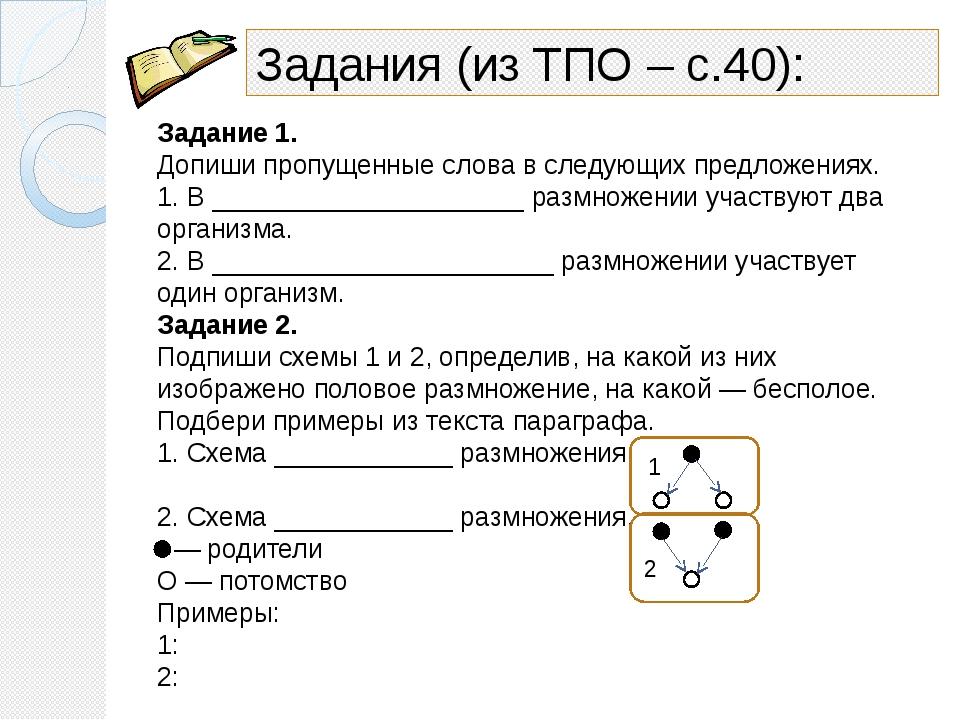 Задания (из ТПО – с.40): Задание 1. Допиши пропущенные слова в следующих пред...