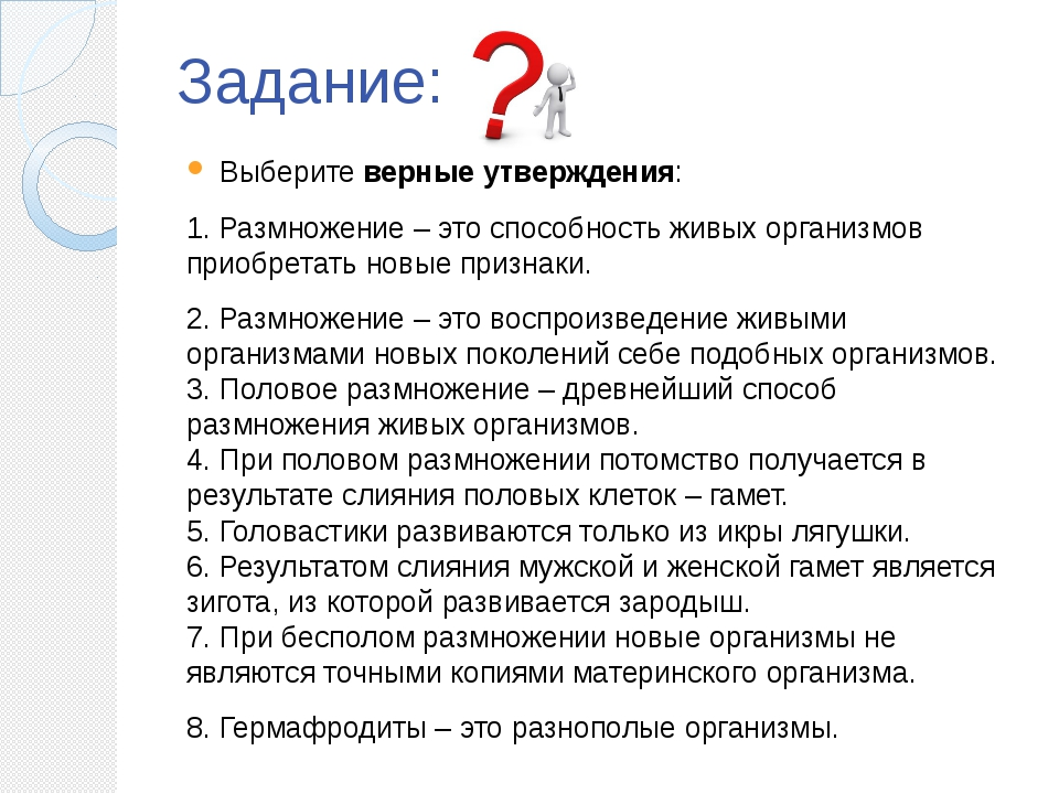 Задание: Выберите верные утверждения: 1. Размножение – это способность живых...
