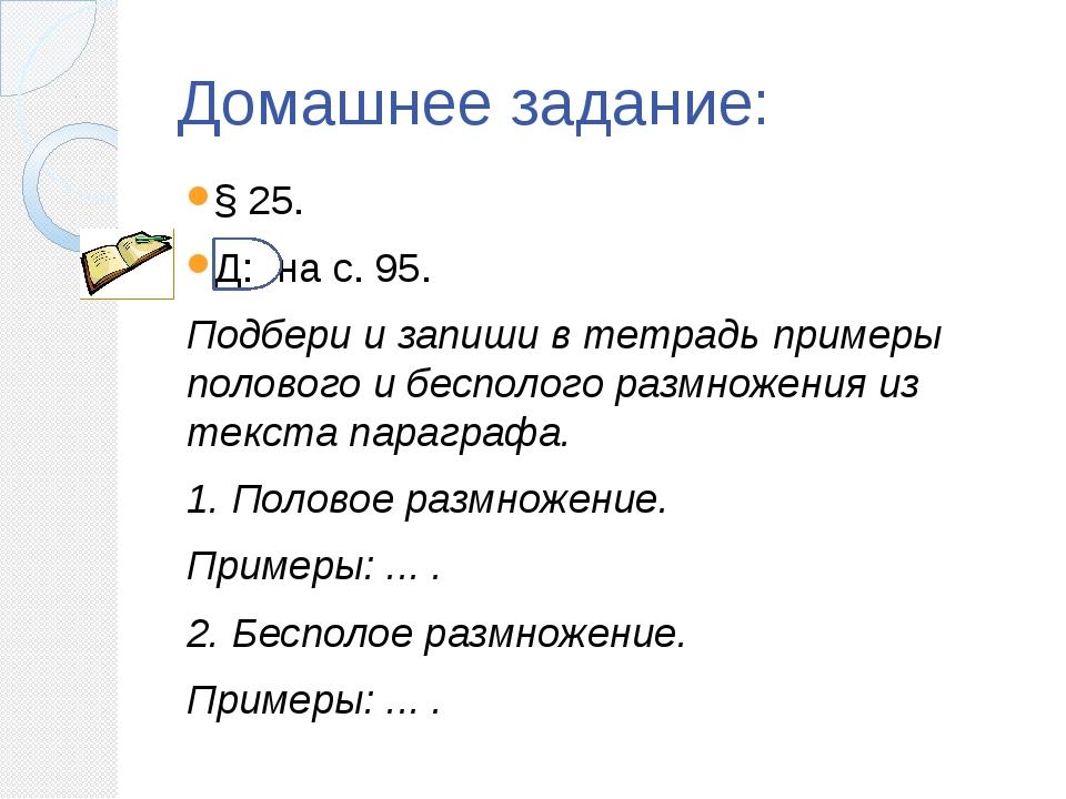 Домашнее задание: § 25. Д: на с. 95. Подбери и запиши в тетрадь примеры полов...