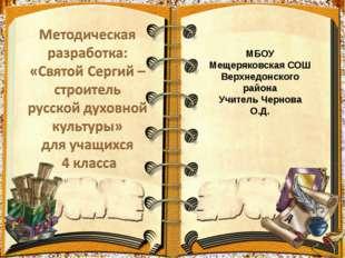 МБОУ Мещеряковская СОШ Верхнедонского района Учитель Чернова О.Д.