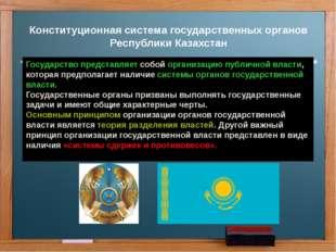 Конституционная система государственных органов Республики Казахстан Государс