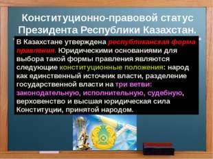 Конституционно-правовой статус Президента Республики Казахстан. В Казахстане