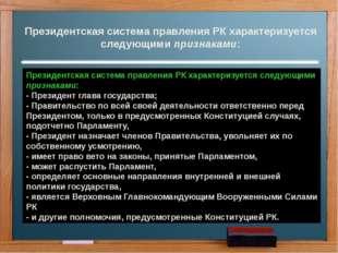 Президентская система правления РК характеризуется следующими признаками: Пре