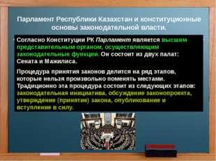 Парламент Республики Казахстан и конституционные основы законодательной власт