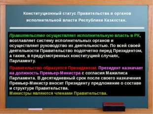 Конституционный статус Правительства и органов исполнительной власти Республи